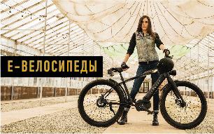 E-велосипеды